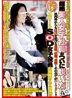 今まで頑なに出演を拒否していた、超絶美人女子社員がついに脱いだ!!宣伝担当役員関谷久美子 - アダルトビデオ動画 - DMM.R18