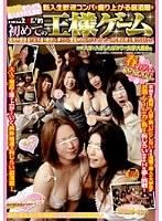 新入生歓迎コンパで盛り上がる居酒屋でSOFT ON DEMAND 的 初めての王様ゲーム