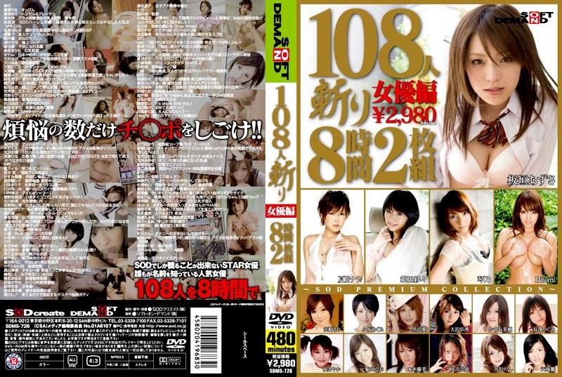 SOFT ON DEMAND 108人斬り 8時間