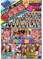 '09 初夏のSOD女子社員(恥)赤面祭 ダウンロード