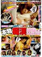 東京都世田谷区で見つけたお嬢さん!痴漢オトリ捜査に協力して本物の痴漢体験してみませんか!? ダウンロード