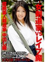 (1sdms00802)[SDMS-802] 女剣道家VSレイプ魔 超絶美人剣道家中出し編 ダウンロード