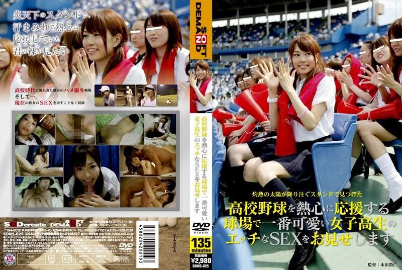 高校野球を熱心に応援する球場で一番可愛い女子校生のエッチなSEXをお見せします