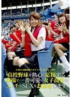 高校野球を熱心に応援する球場で一番可愛い女子校生のエッチなSEXをお見せします ダウンロード