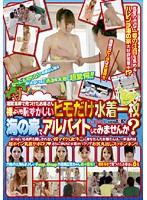 (1sdms00850)[SDMS-850] 湘南海岸で見つけたお嬢さん 裸よりも恥ずかしいヒモだけ水着一枚 海の家でアルバイトしてみませんか? ダウンロード