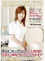 SODが地方で見つけた推定Gカップ!!超美巨乳の美人歯科医を仕事中に職場でAV出演させます!
