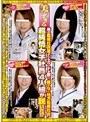 あの超絶社員達よりもガードが固い'脱げない地方勤務社員'美しすぎる超純情女子社員4人組が脱いだ!?