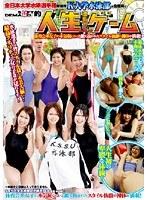 全日本大学水泳選手権常連校 K大学水泳部の合宿所でSOFT ON DEMAND的 人生は波乱万丈だ!ゲーム