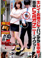 (1sdms00900)[SDMS-900] キレイなお姉さんのパンチラ生中継!街中LIVEオナニーでイクッ! ダウンロード