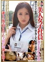 超絶美人女子社員 総務部 入社2年目井上あかり(22) 初めてのAV監督 そして、自分の作品の為に人生最初で最後のAV出演!!