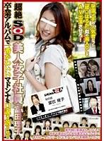 超絶SOD美人女子社員 制作部 富田理子の卒業アルバムで一番かわいいマドンナを口説き落とせ!! ダウンロード