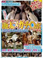 伊豆長岡温泉で見つけたウブお嬢さん 見たこともないような極太メガチ○ポ初体験してみませんか!?スペシャル ダウンロード