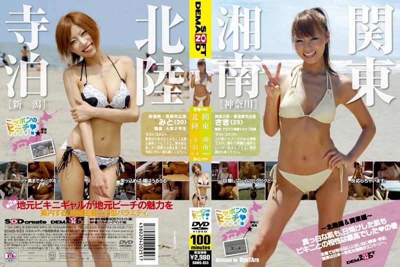 ニッポンのビーチ2009夏 ~北陸編&関東編~ 真っ白な肌も、日焼けした肌もビキニとの相性は最高でしたの巻