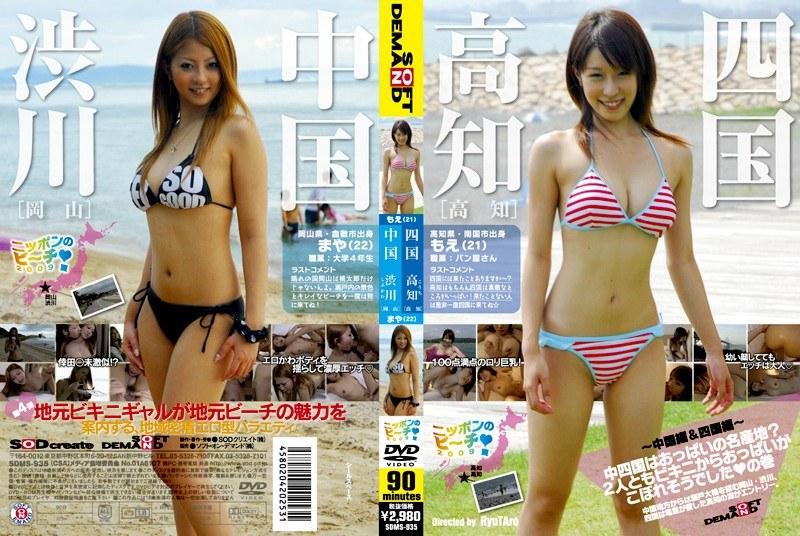 ニッポンのビーチ2009夏 〜中国編&四国編〜 中四国はおっぱいの名産地?2人ともビキニからおっぱいがこぼれそうでしたの巻