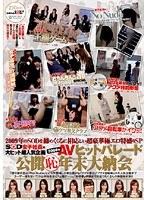 SOD女子社員×大ヒット超人気企画 2009年AVヒットパレード 公開(恥)年末大納会 ダウンロード