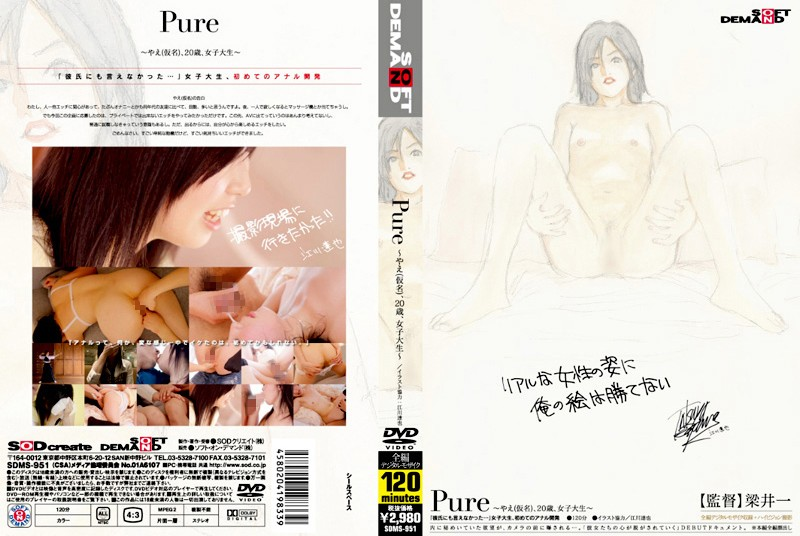 (1sdms00951)[SDMS-951] Pure 〜やえ(仮名)、20歳、女子大生〜 ダウンロード
