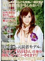 SODが地方で見つけた某有名雑誌の元読者モデルのショップ店員さんを仕事中に職場でAVデビューさせます! ダウンロード