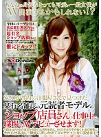 SODが地方で見つけた某有名雑誌の元読者モデルのショップ店員さんを仕事中に職場でAVデビューさせます!