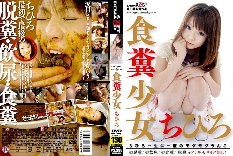自宅にて、ロリの彼女のsex無料美少女動画像。食糞少女 ちひろ