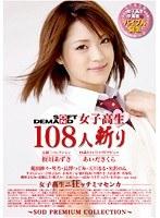 (1sdms00967)[SDMS-967] SOFT ON DEMAND 女子校生108人斬り ダウンロード