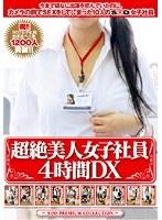超絶美人女子社員4時間DX ダウンロード