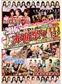 2010年 SOD女子社員 新春姫初め大赤面祭り 超豪華お年玉SP