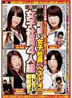 (1sdms00970)[SDMS-970] 「超絶可愛い女子社員」ベスト4!! SOD女子社員4人組 恥じらいの初脱ぎ!! ダウンロード