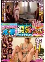 群馬県伊香保温泉で見つけたお嬢さん 裸より恥ずかしい水着で混浴入ってみませんか? ダウンロード