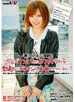 (1sdms00991)[SDMS-991] 人妻つのだまいこ監督の渋谷でナンパしたカワイイ女の子に勃起したデカチンをガン見させちゃいました! ダウンロード