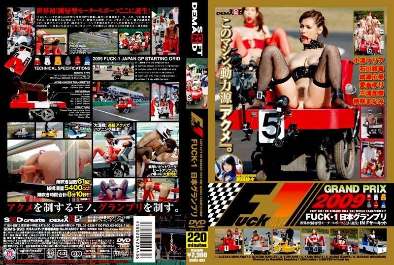 FUCK-1 日本グランプリ