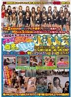 2010冬 SOD女子社員 ドキッ!!ポロりだらけの真冬の寒中水泳大会 ダウンロード