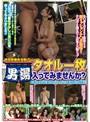 伊豆修善寺温泉で見つけたお嬢さん タオル一枚 男湯入ってみませんか?