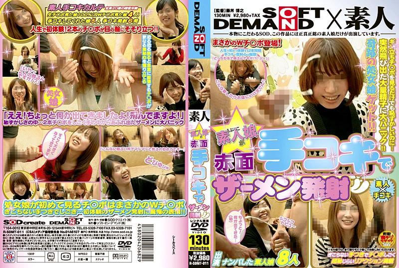 (1sdmt00011)[SDMT-011] 素人娘が赤面手コキでザーメン発射 ダウンロード
