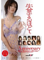 (1sdmt00021)[SDMT-021] 失禁するほど…。 Anniversary 10th. Memorial collection ダウンロード