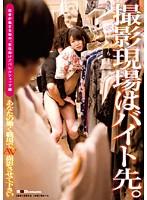 (1sdmt00078)[SDMT-078] 撮影現場はバイト先。 若者が集まる街の、女性向けアパレルショップ編 ダウンロード