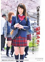 SDMT-118 - High School Boys Of Years Away So Odious To The Body Of A Parent child Misa Yuki 35 year old Sophomore School Flock