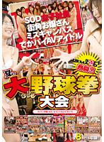 SOFT ON DEMAND 熱闘!!夏の大野球拳大会 ダウンロード