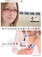 (1sdmt00142)[SDMT-142] 私がSOD女子社員になった理由(ワケ) 編成部小山奈美 ダウンロード