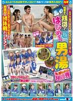 「女子大生テニスサークルのお嬢さん8人 営業中の銭湯ではじめての男湯(恥)10ミッション団体戦」のパッケージ画像