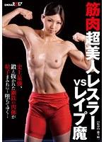「筋肉超美人レスラーVSレイプ魔」のパッケージ画像