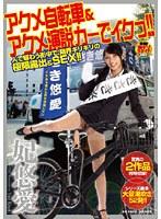 「アクメ自転車&アクメ演説カーでイクっ!! 妃悠愛」のパッケージ画像
