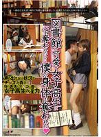 (1sdmt00174)[SDMT-174] 図書館で可愛い女子校生に心を奪われたら…僕の身体も奪われた ダウンロード