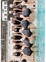 「3-B 水泳の時間」のパッケージ画像