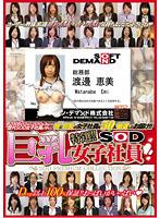 (1sdmt00190)[SDMT-190] 特選!!SOD巨乳女子社員 ダウンロード