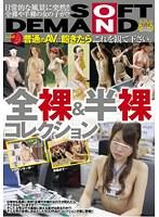 「SOFT ON DEMAND 全裸&半裸コレクション」のパッケージ画像