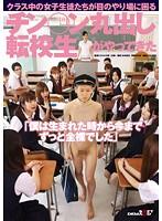 クラス中の女子生徒たちが目のやり場に困るチン○ン丸出し転校生がやってきた ダウンロード