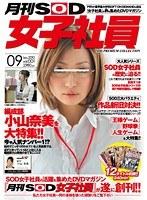 「月刊SOD女子社員 vol.001」のパッケージ画像