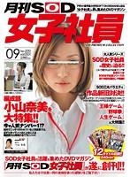 (1sdmt00225)[SDMT-225] 月刊SOD女子社員 vol.001 ダウンロード