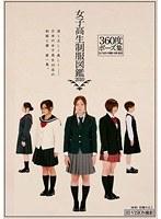 「女子校生制服図鑑2010 360度ポーズ集」のパッケージ画像