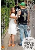 「中出し少女 ~父親に捨てられたおんなのこ~ 葉山潤子」のパッケージ画像